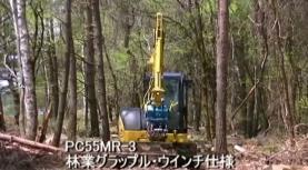 サムネイル:コマツPC55MR-3 林業グラップル・ウインチ仕様 稼働状況
