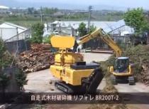 サムネイル:環境リサイクル機械稼働 現場事例 2(中間処理/自然木)